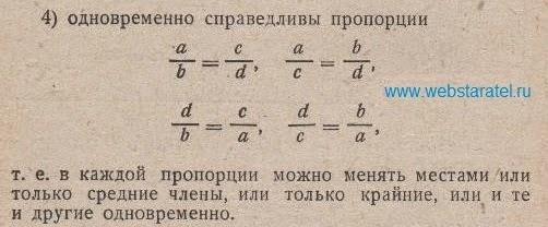 Перестановка членов пропорции. Математика для блондинок.