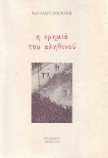 """Ποιητική Συλλογή: """"Η ερημιά του αληθινού"""""""