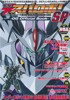 [Artbook] 電擊スパロボ!スーパーロボット大戦 OG Original Generations -OG Offiical Book- SP [Dengeki Super Robot! Super Robot Taisen OG Original Generations – OG Official Book SP]