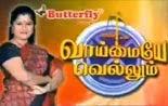 Vaimaye Vellum - Nirmala Periyasamy