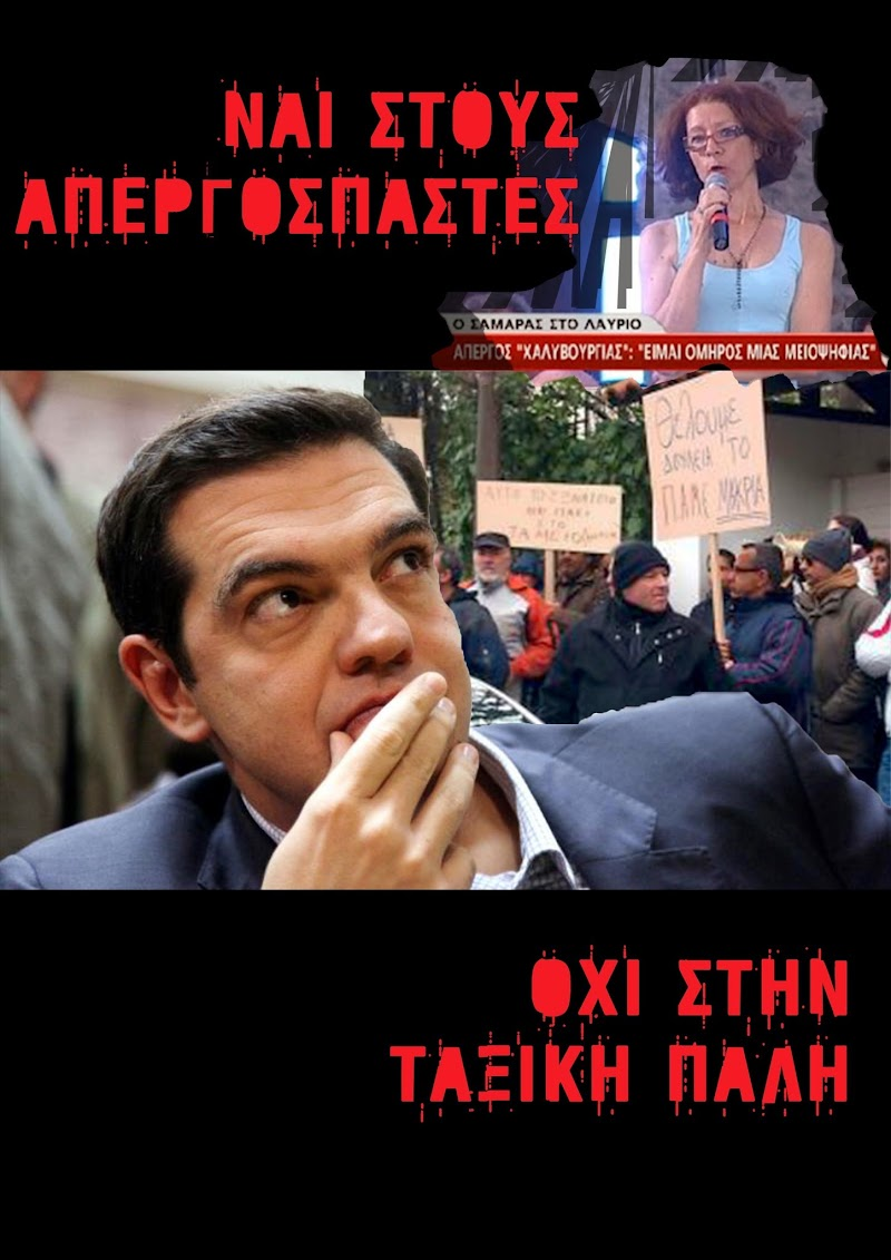 ΣΥΡΙΖΑ: Διεύρυνση με «μνημονιακούς» και απεργοσπάστες
