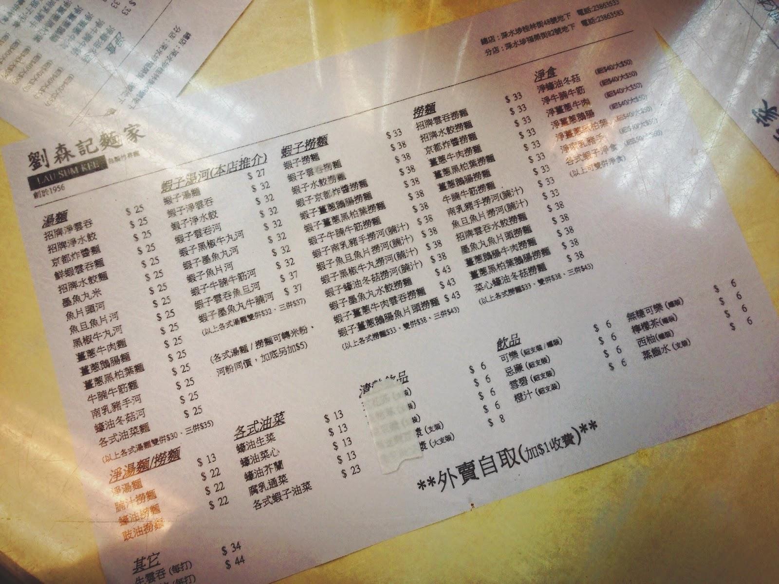 Lau Sum Kee Noodles Hong Kong Menu