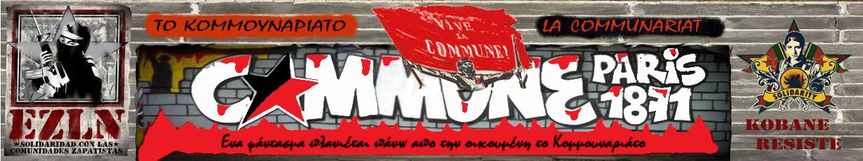 Το Κομμουναριάτο