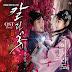 FIX (픽스) - 칼과꽃 Part.2 (Sword And Flower OST)
