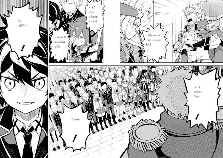 Shikkaku Mon no Saikyou Kenja - หน้า 2