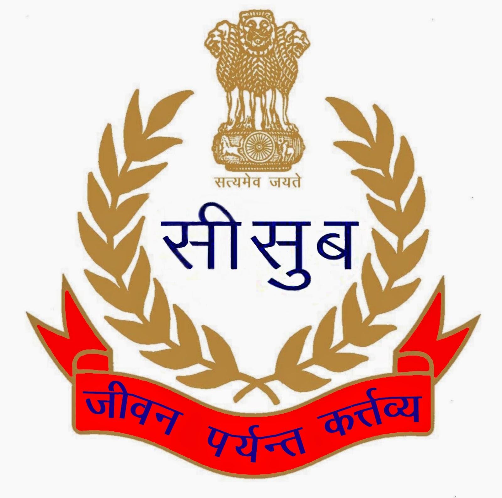 Border Security Force Constable Jobs Recruitment 2014