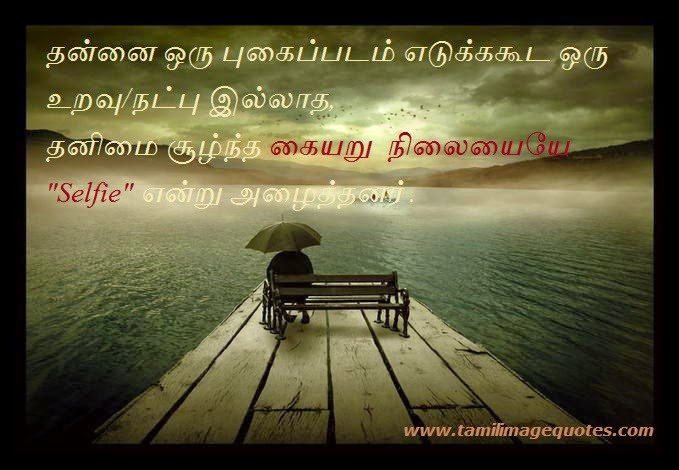 Selfie Quotes in Tamil