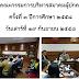 การประชุมคณะกรรมการบริหารสมาคมผู้ปกครองและครู ฯ ครั้งที่ 3 ปีการศึกษา 2558 (19 กันยายน 2558)