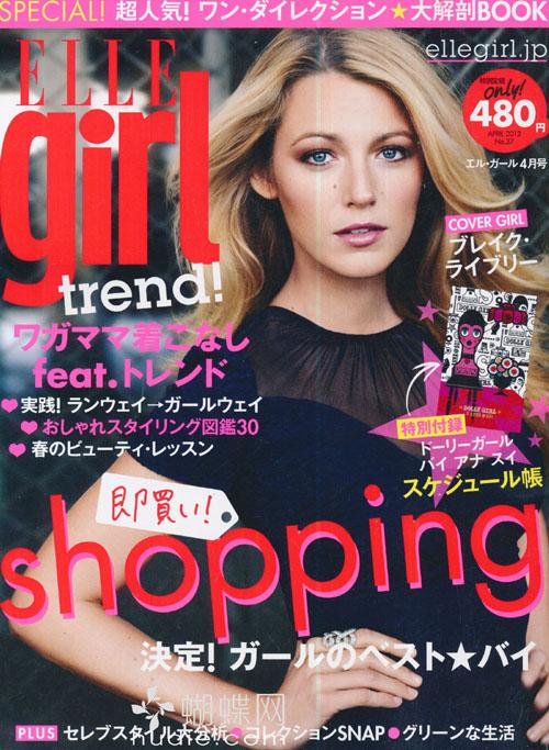 Elle girl (エルガール) April 2013 Blake Lively ブレイク・ライブリー