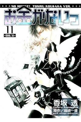 お金がないっ 第11巻 [Okane ga Nai vol 11] rar free download updated daily