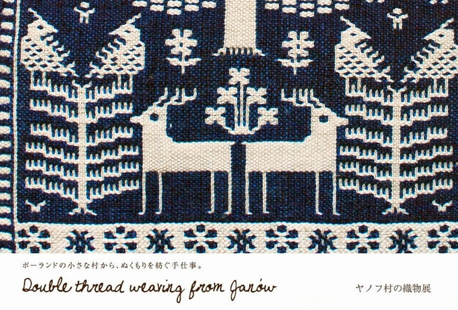 ヤノフ村の織物展2013-2014