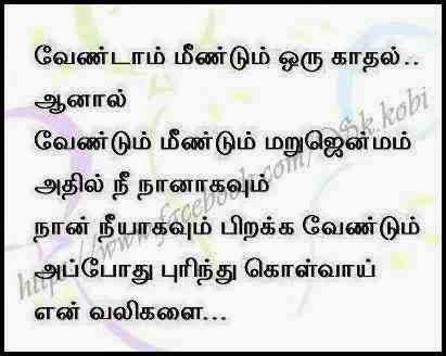 kaadhal tholvi soga kavidhai, kadhal kavidhai, kadhal kavithai in tamil language