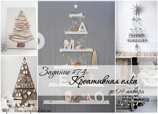 http://www.scrapclub.kiev.ua/2014/12/74.html