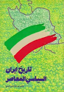 كتاب تاريخ إيران السياسي المعاصر - جلال الدين المدني