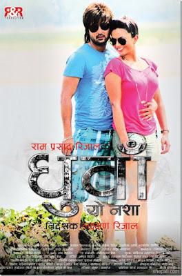 DHUNWAA YO NASHA -Watch full nepali movie 2014