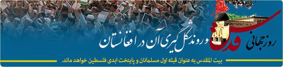 روز جهانی قدس در افغانستان