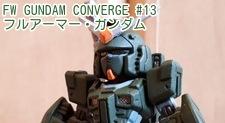 FW GUNDAM CONVERGE #13 フルアーマー・ガンダム