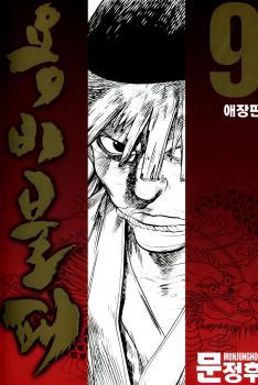 Yongbi Manga