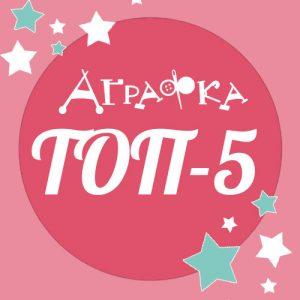 Агафка, спасибо за Топ!!!