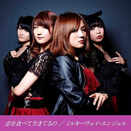 [Single] ミルキーウェイ・エンジェル – 恋を食べて生きてるの (2015.09.30/MP3/RAR)