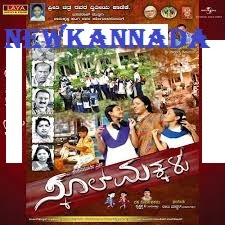 School Makkalu (2014) Kannada Mp3 Songs Download