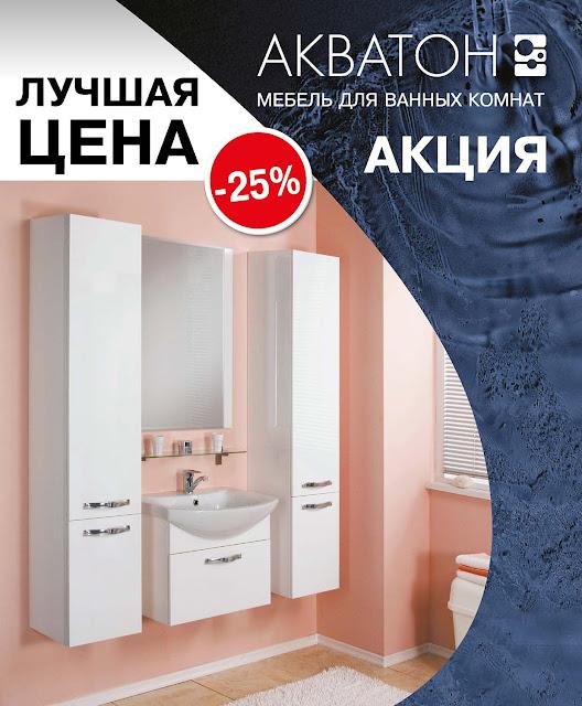 """Акция """"Первая цена"""" на мебель Aquaton для ванной комнаты"""