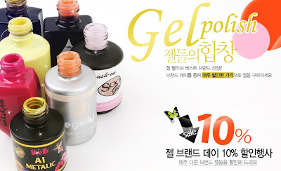 10% off Gel Polish – The Sara Nail Event
