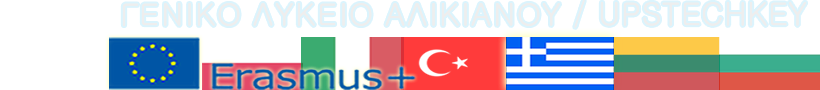 UPSTECHKEY - ALIKIANOS