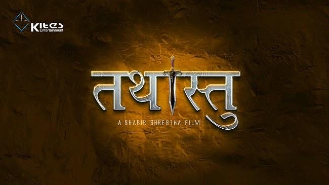 Tathastu Movie Free Download Hindi