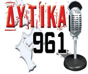 ΔΥΤΙΚΑ 96.1 Live Radio