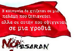NO PASSARAN