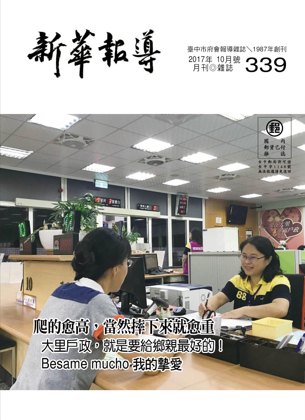 新華報導2017年10號第339期