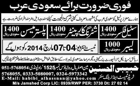FIND JOBS IN PAKISTAN STEELFIXER LABOUR JOBS IN PAKISTAN LATEST JOBS IN PAKISTAN