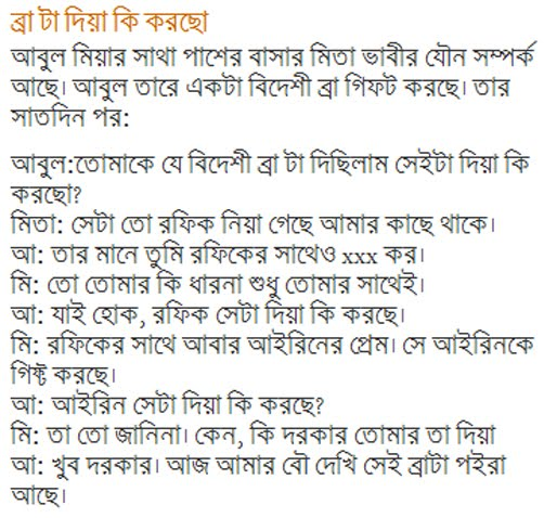 Golpo Jokes Cartoons...