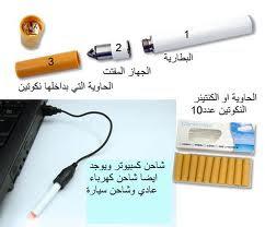 السيجارة الالكترونية الصحية وللمساعدة على الاقلاع عن التدخين للاتصال 01006116307