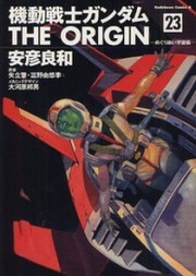 Kidou Senshi Gundam: The Origin Manga