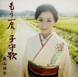 Yoko Nagayama 長山洋子 - Moichido. . . Komoriuta もう一度・・・子守歌
