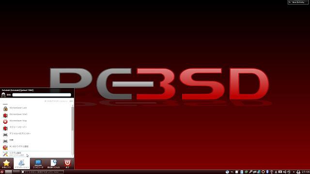 """PC-BSD 9.1 KDEでデュアルディスプレイ。設定方法の説明。Kickoffアプリケーションランチャーから[アプリケーション]-[設定]-[システム設定]の順に選択。&quot ;KDE システム設定""""のウインドウが開きます。"""