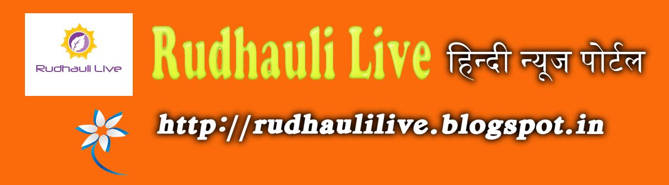 Rudhauli Live  ( हिन्दी न्यूज़ पोर्टल )