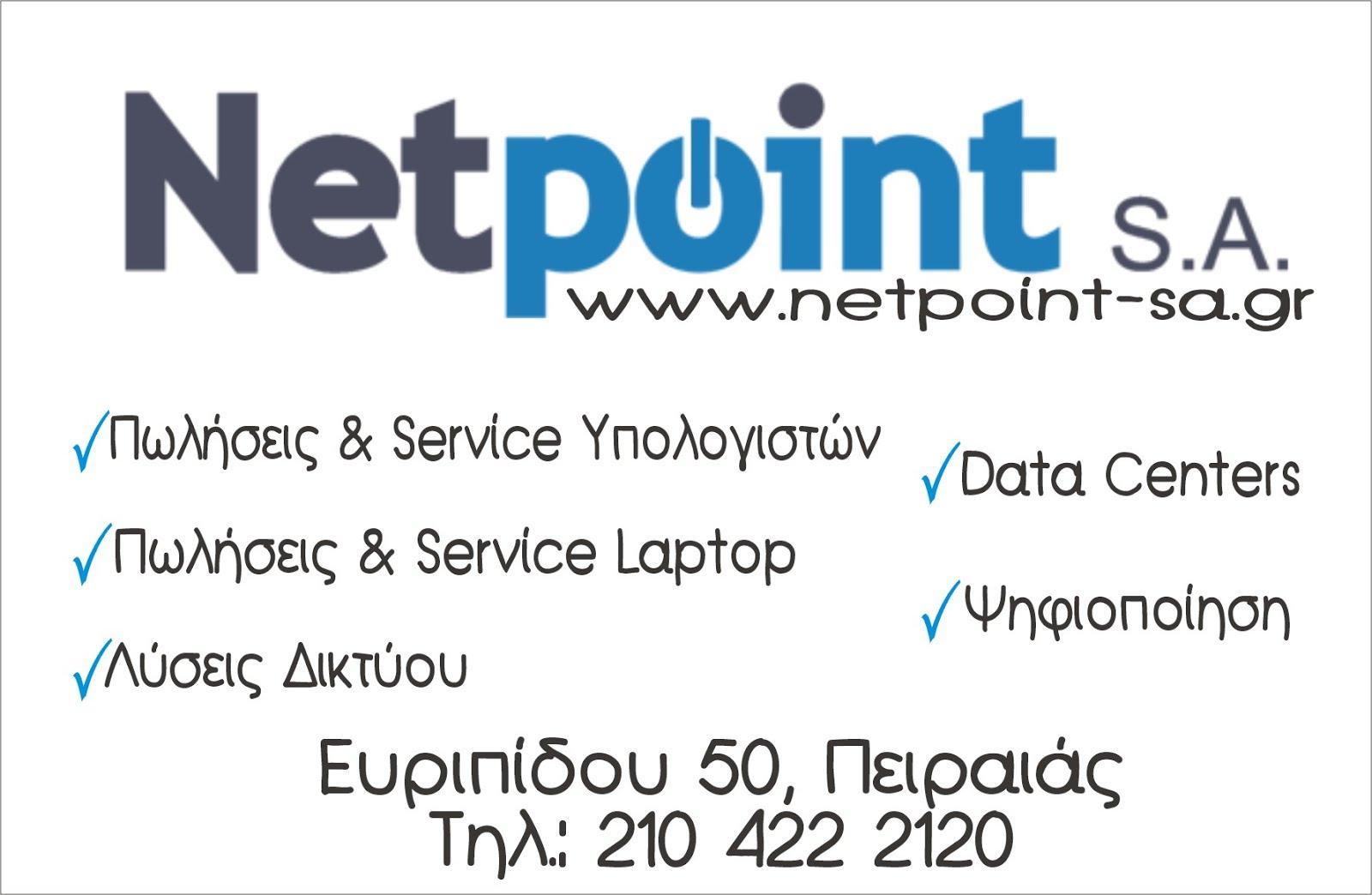 Κάντε κλικ στη Netpoint
