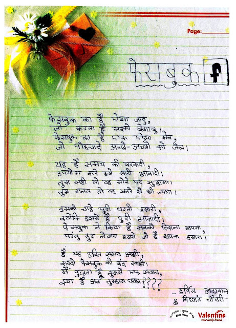 Mandir hindi poems on by grade 9 and 10 poets