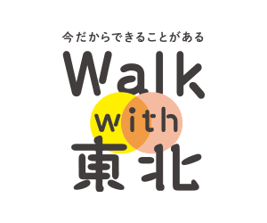 Walk with 東北 プロジェクト