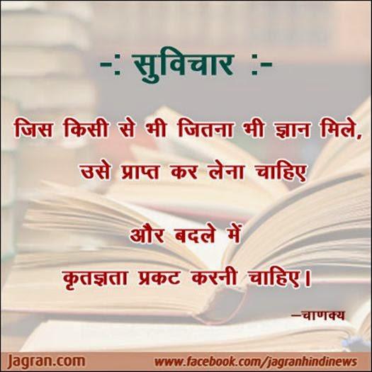 Best Whatsapp Status in Hindi Short Quote