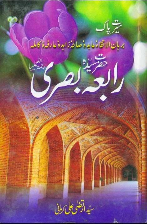 Hazrat Rabia Basri By Syed Irtiza Ali Kirmani Read Online