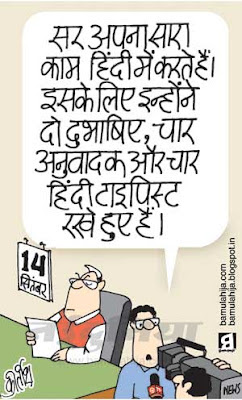 hindi diwas cartoon, hindi cartoon, indian political cartoon, corruption cartoon, corruption in india