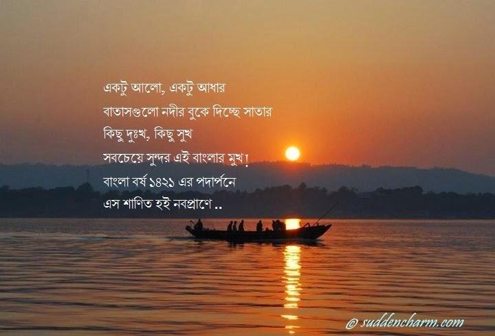 Charming collection of photos amusement bangla noboborsho 1421 charming collection of photos amusement bangla noboborsho 1421 wallpaper boishakhi kobita m4hsunfo