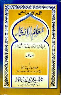 Muallimul insha part  2-3 معلم الانشاء جلد 2-3 مولانا عبدالماجد ندوی