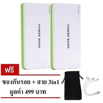 Power Bank แบตสำรอง 50,000 mAh แพ็คคู่ (Green) ฟรี สาย USB 3 in 1