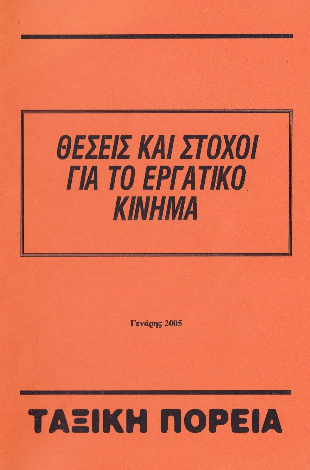 ΤΑΞΙΚΗ ΠΟΡΕΙΑ-ΘΕΣΕΙΣ ΚΑΙ ΣΤΟΧΟΙ