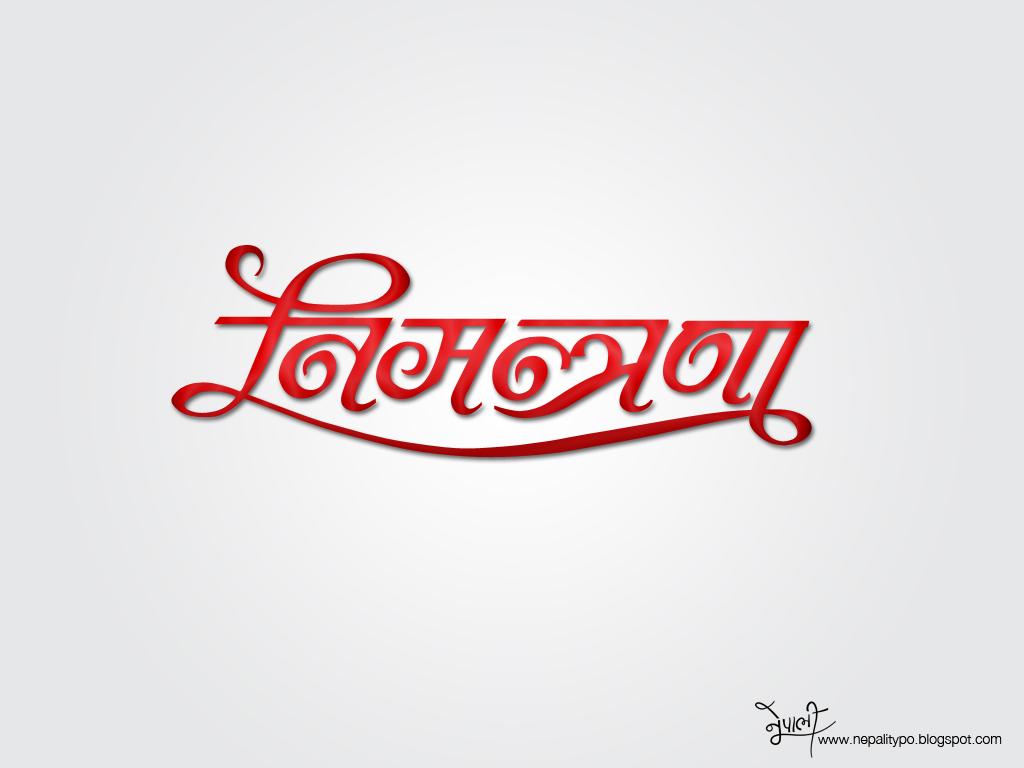 Nepalitypo a nepalese typography and calligraphy nimantrana nimantrana invitation stopboris Choice Image